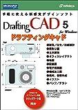 インフィニシス Draftingcad 5.0.6b for Windows