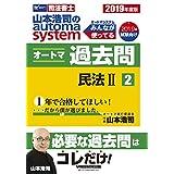 司法書士 山本浩司のautoma system オートマ過去問 (2..