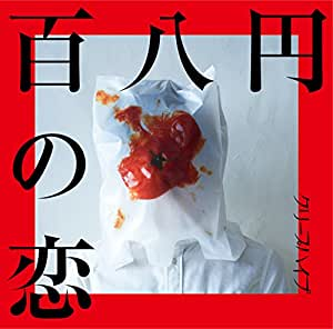 百八円の恋(初回限定盤)(DVD付)