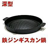 ジンギスカン鍋 鉄ジンギスカン鍋 深型 29cm 焼肉鍋・ジンギスカン鍋