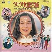 うたう!大龍宮城 オリジナル・ソング・コレクションII