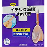【第2類医薬品】イチジク浣腸ジャバラ 30g×10