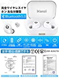 Bluetooth イヤレス イヤホン IPX7完全防水 Bluetooth5.0 完全 ワイヤレス イヤホン 75時間音楽再生 Bluetooth イヤホン AAC対応 Hi-Fi 高音質 マイク内蔵 自動ペアリング 充電式収納ケース付き iPhone/Android適用 左右分離型 Siri対応 (ホワイト)