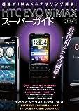 HTC EVO WiWAX スーパーガイド (超トリセツ)