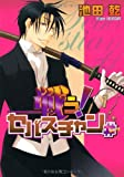 戦う! セバスチャン♯(シャープ) (1) (ウィングス・コミックス)