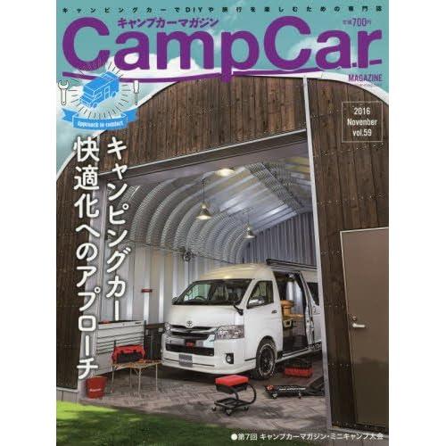 キャンプカーマガジン vol.59 2016年 11 月号 [雑誌]: Jimny plus(ジムニープラス) 増刊