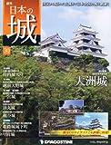 日本100名城クイズ・大洲城