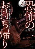恐怖のお持ち帰り2 (TO文庫)