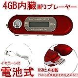 4GB内蔵 MP3プレーヤー USB2.0 USB搭載でパソコンから直接音楽を取り込める!! 並行輸入品