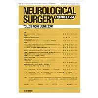 NEUROLOGICAL SURGERY (脳神経外科) 2007年 06月号 [雑誌]