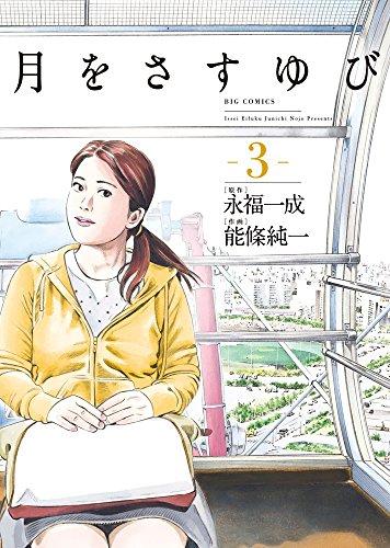 月をさすゆび 3 (ビッグコミックス)