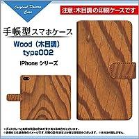 液晶全面保護 3Dガラスフィルム付 カラー:白 iPhone 8 ドコモ エーユー ソフトバンク iphone 8 手帳型 手帳タイプ ケース ブック型 ブックタイプ カバー Wood(木目調) type002