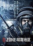 Q-ZONE:隔離地区[DVD]