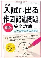 中学入試に出る理科の作図・記述問題完全攻略 (中学入試完全攻略シリーズ Vol. 5)