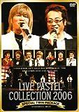 ライブパステルコレクション2006 [DVD]