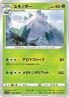 ポケモンカードゲーム S1a 006/070 ユキノオー 草 (U アンコモン) 強化拡張パック VMAXライジング