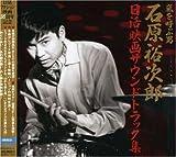~日活アクション映画誕生50周年記念 嵐を呼ぶ男~日活映画サウンドトラック集