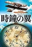 時鐘の翼 画像