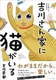 吉川さん家に猫がいる / 吉川景都 のシリーズ情報を見る