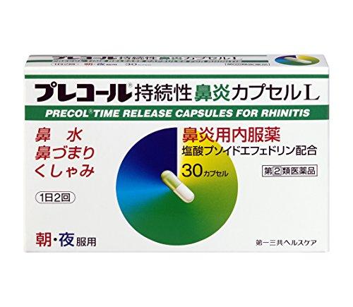 (医薬品画像)プレコール鼻炎カプセルA