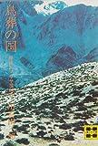 鳥葬の国―秘境ヒマラヤ探検記 (講談社文庫)