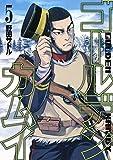 ゴールデンカムイ 5 (ヤングジャンプコミックス)