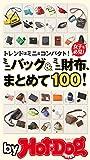 バイホットドッグプレス ミニバッグ&ミニ財布、まとめて100! 2019年2/22号 [雑誌] by Hot?Dog PRESS