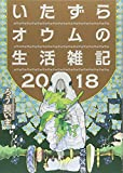 いたずらオウムの生活雑記2018
