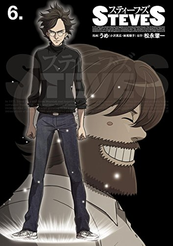 スティーブズ(6) (ビッグコミックス)