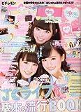ピチレモン 2013年 05月号 [雑誌]