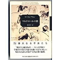 マルドロールの歌 (角川文庫クラシックス)