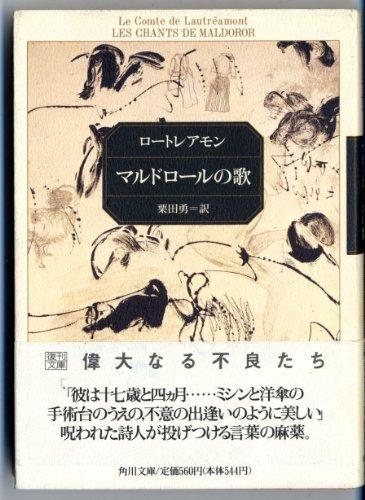 マルドロールの歌 (角川文庫クラシックス)の詳細を見る