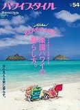 ハワイスタイル No.54 (エイムック 4105)