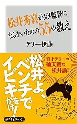 松井秀喜がダメ監督にならないための55の教え 角川oneテーマ21
