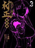 装甲悪鬼村正魔界編 3 (BLADE COMICS)