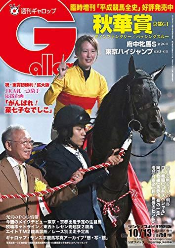 週刊Gallop(ギャロップ)2019年10月13日号