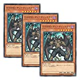 【 3枚セット 】遊戯王 日本語版 LVP2-JP023 Destiny HERO - Malicious D-HERO ディアボリックガイ (ノーマル)