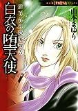 魔百合の恐怖報告 白衣の堕天使 (HONKOWAコミックス)