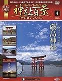 神社百景DVDコレクション 4号 (厳島神社) [分冊百科] (DVD付)