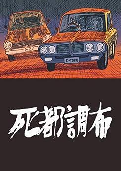 [斎藤潤一郎]の死都調布 (トーチコミックス)