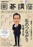 NHK囲碁講座 2017年7月号 [雑誌] (NHKテキスト)
