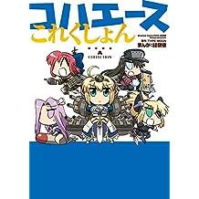 コハエースこれくしょん (カドカワデジタルコミックス)