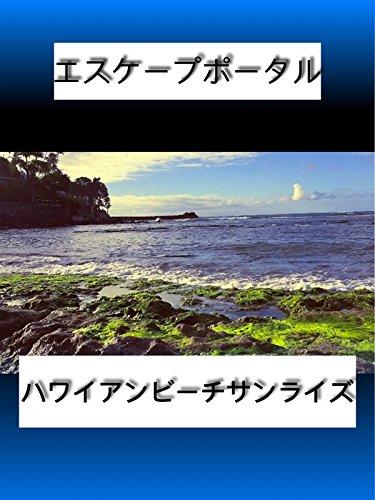 エスケープポータル:ハワイアンビーチサンライズ