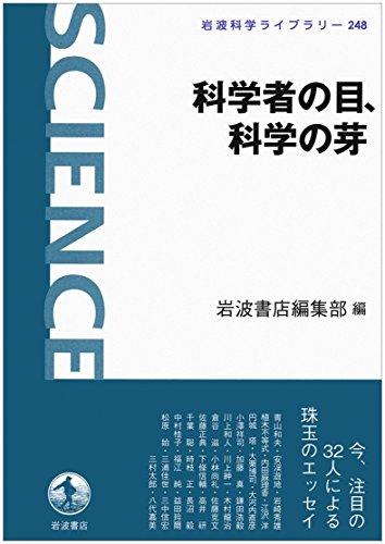 科学者の目、科学の芽 (岩波科学ライブラリー)