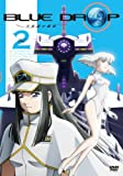 BLUE DROP~天使達の戯曲~ Vol.2 [DVD]