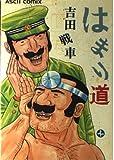 はまり道 / 吉田 戦車 のシリーズ情報を見る