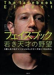 フェイスブック 若き天才の野