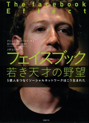 フェイスブック 若き天才の野望の詳細を見る
