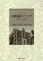 国際銀行とアジア 1870~1913