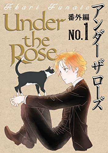Under the Rose 番外編 No. Under the Rose 《番外編》の感想